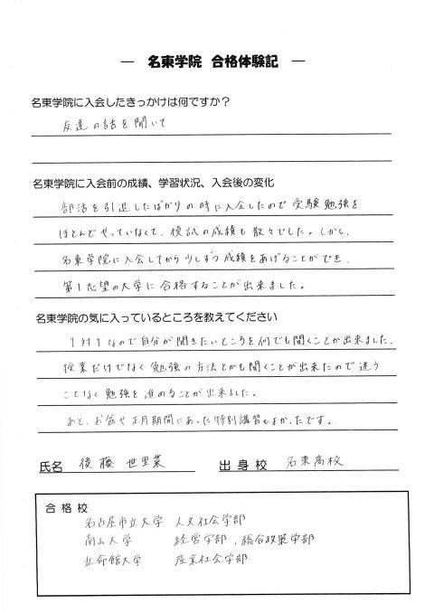 出願 名古屋 市立 状況 大学